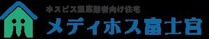 ホスピス型高齢者向け住宅 メディホス富士宮