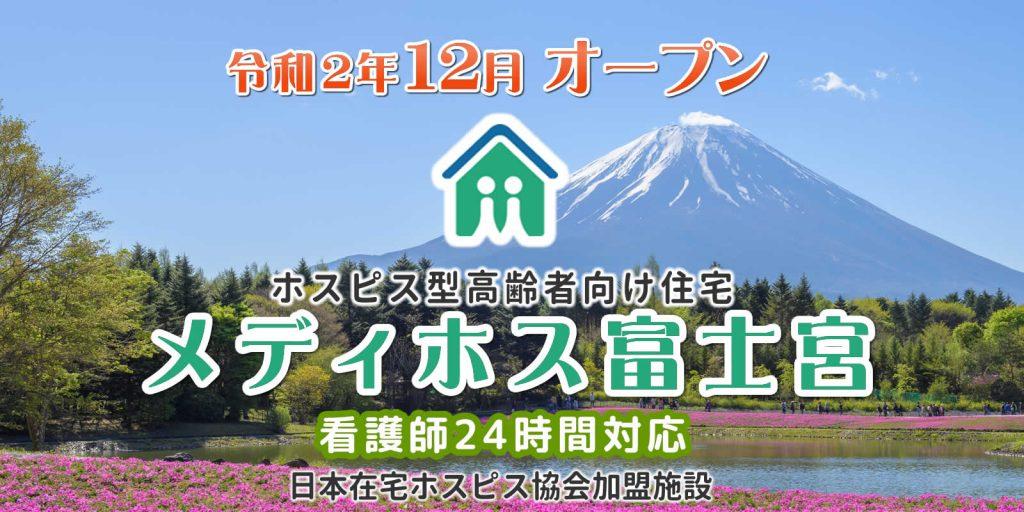 ホスピスホーム メディホス富士宮